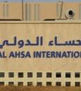 """""""الطيران المدني"""": مطار الأحساء الأكثر بعدد الشكاوى على مستوى """"مطارات المملكة"""" (إنفوجراف)"""