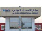 """مدير مطار الأحساء لـ""""الأحساء نيوز"""": مستعدون لاستقبال أكبر عدد من الحجاج القطريين"""