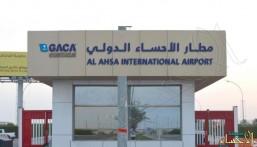 """بالصور.. """"أدبي الأحساء"""" و""""إعلاميون"""" يؤكدون: تطوير وتفعيل مطار الأحساء مطلب وطني..!!"""