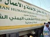 مركز الملك سلمان للإغاثة يقدم مساعدات لليمن بأكثر من 602 مليون دولار