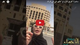 """بالفيديو… ساحرة """"تفريق الأزواج"""" تظهر في أحد أحياء الرياض"""