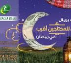 بر الصالحية يوزع 370 سلة غذائية لشهر رمضان المبارك على مستفديه