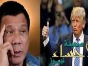 رئيس الفلبين رداً على دعوة ترامب لزيارته: أنا مشغول جداً