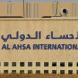 """🔴 رسمياً… مطار الأحساء أصبح """"دولياً"""""""