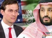 """كيف يسير """"كوشنر"""" على خُطى محمد بن سلمان للنهوض بأمريكا؟"""