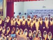 """بالصور.. ابتدائية """"الأمير سعود بن نايف"""" تحتفي بتخرج طلابها"""