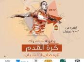 """2 رمضان .. بدء بطولة """"سداسيات كرة القدم"""" الرمضانية للشباب"""