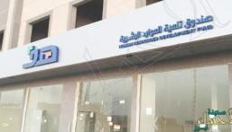 """""""هدف"""" يكشف عن أعداد السعوديين المسجلين بمبادرة دعم الأجور بـ""""القطاع الخاص"""""""