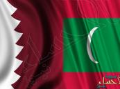 المالديف تقطع علاقاتها الدبلوماسية مع قطر