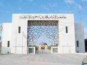 جامعة الإمام تصرف مكافآت الطلاب والطالبات لشهر رمضان