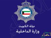 """داخلية الكويت توضح حقيقة تعديل """"انتخاب المختارين"""""""