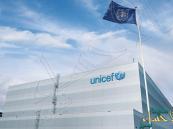 اليونيسيف: تبرع المملكة سيشكل فارقًا في مكافحة وباء الكوليرا باليمن