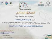 """الأمير """"سعود بن نايف"""" يكرم """"تعليم الأحساء"""" لجائزة فرع الجهات الحكومية للسائق المثالي"""
