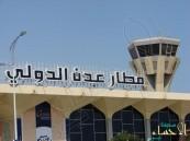 تدشين المرحلة الثانية لتأهيل مطار عدن الدولي