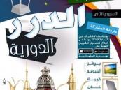"""بالصور.. لجنة السلمانية تعلن الفائزين بمسابقة """"الدرر"""" للأسبوع الأول من رمضان"""