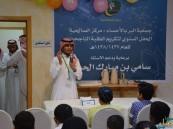 مركز بر الصالحية ينظم حفل تكريم للأيتام المتفوقين