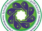 """مؤسسة الأمير محمد بن فهد تطلق """"برنامج العمرة """" في رمضان"""