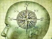 """علماء يتوصلون إلى """"بوصلة"""" المخ !"""