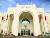 مجلس النواب بالبحرين: مخطط قطري صفوي لزعزعة الأمن والاستقرار في البحرين
