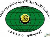 منظمة الايسيسكو تدين اعتقال مفتي القدس