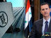 البنك الدولي: 226 مليار دولار دفعتها سوريا ثمنًا لبقاء الأسد