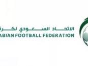 اتحاد القدم: إقرار مشاركة 3 لاعبين من مواليد المملكة في البطولات السنية