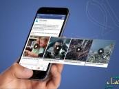 فيسبوك يُطلق ميزة جديدة لبث الفيديوهات المباشرة