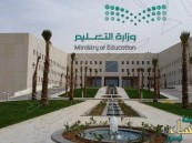 """""""التعليم"""": السجن 10 أعوام وغرامة مليون ريال عقوبة الاعتداء على المُعلم"""