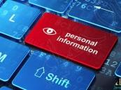 3 أنواع من المعلومات لا ينبغي مشاركتها على الشبكات الاجتماعية