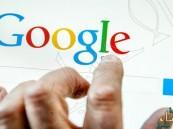 أطلع على بعض النصائح للاستفادة من البحث على غوغل