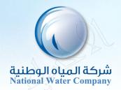 """انتفاضة ضد الفساد.. """"الوطنية للمياه"""" تفصل قياديين وتحيل 12 آخرين للتحقيق العاجل"""