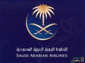 الخطوط الجوية السعودية تستعد لتسيير رحلات من المملكة إلى العراق