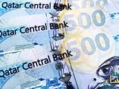 بنك ألماني: المقاطعة قد تنهي ربط عملة قطر بالدولار