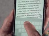 ميزة خفية في آيفون تحول لوحة مفاتيحه إلى فأرة