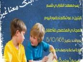 غداً.. يوم مجاني ممتع للأطفال في معهد الفارابي للغات