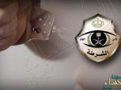 يمني يقتل أمه بآلة حادة في جازان.. والأجهزة الأمنية تطيح به قبل فراره