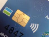 """خبير يوضح أهمية خدمة """"أثير"""" الموجودة ببطاقات الصراف"""
