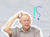 9 عوامل يمكن أن تجنّب الإصابة بالخرف