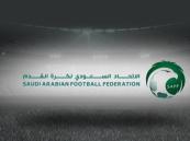 اتحاد القدم يقرر إلغاء تصفيات بطولة المملكة لدرجة الأولمبي