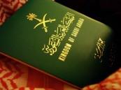 """الجوازات تؤكد: استمرار تعليق استخدام """"الهوية الوطنية"""" في السفر إلى """"دول الخليج"""""""