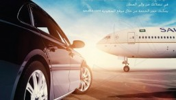 """""""الخطوط السعودية"""" تطلق خدمة التوصيل من و إلى المطار إلكترونياً"""