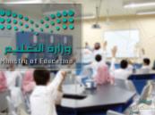 تعليق الدراسة في جميع مدارس ومؤسسات التعليم العام والأهلي والجامعي والفني في السعودية