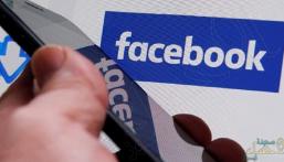 """""""فيسبوك"""" يتوقف عن العمل في آلاف المناطق حول العالم"""