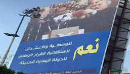 أنصار صالح يصدمون الحوثيين برفع صوره مع الرئيس هادي