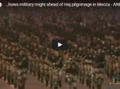 شاهد بالفيديو.. اهتمام عالمي بالاستعراض المذهل لقوات أمن الحج