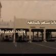 بالفيديو… شاعر قطري تذبحه #الأحساء وإبله شوقًا فيهجو حكومة بلاده