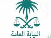 النيابة العامة تحدد الجرائم الموجبة لإيقاف المتهمين