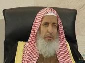 مفتي عام المملكة يُباشر غدًا عمله بمكة لاستقبال المستفتين من الحجاج