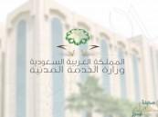 الموافقة على اعتماد تقييم برنامج تطوير الموارد البشرية للموظفين