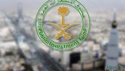 """""""صندوق الاستثمارات العامة"""" يجدِّد التحذير من انتحال اسمه وطلب مبالغ مالية"""